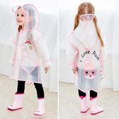 兒童雨衣女童幼兒園男童透明戶外小學生小孩寶寶雨衣【奇趣小屋】
