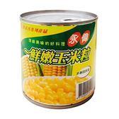 永偉-玉米粒-易開罐