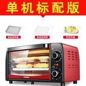 220V電烤箱電烤箱家用烘焙小烤箱迷你全自動小型烤蛋糕12升 米蘭潮鞋館YYJ