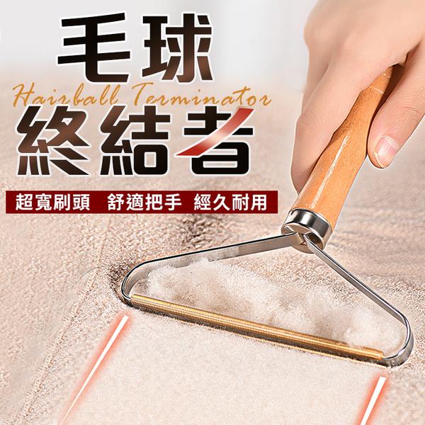 《衣櫃必備!去毛神器》毛球終結者 毛球修剪器 除毛球 除毛器 刮毛器 修剪器 去球器 去毛器