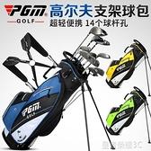 高爾夫球包 PGM 高爾夫球包 男女 支架包 超輕便攜 可裝14支桿 旅行打球槍包YTL 年終鉅惠