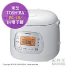 【配件王】日本代購 一年保 TOSHIBA 東芝 RC-5XJ IH電子鍋 飯鍋 銅釜 3合