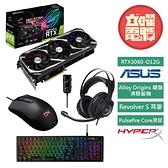 【四品大禮包】華碩 STRIX-RTX3060-O12G-GAMING + HyperX (紅軸電競鍵盤 + 電競耳麥 + 電競滑鼠)
