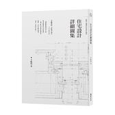 住宅設計詳細圖集(手嶋保的伊部之家全設計圖面收錄/收錄了滿滿的珍貴設計細節)