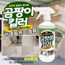40秒奇蹟去霉除根噴霧 韓國製造 500ml/罐