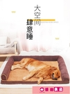寵物狗窩冬天保暖四季通用中大型犬金毛沙發狗墊子狗床可拆洗用品 源治良品