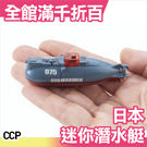 日本 ccp 超小型 紅外線 可發光 潜水艦 遙控潛水艇 Sub-Mariner 075 PV【小福部屋】