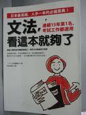 【書寶二手書T1/語言學習_IFF】文法看這本就夠了_長安靜美