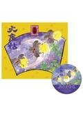 書立得-火金姑.台語傳統兒歌集(附CD)