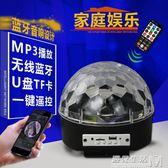 9色藍芽MP3水晶魔球led舞台燈光KTV閃光燈激光燈酒吧七彩燈鐳射燈  igo 遇見生活