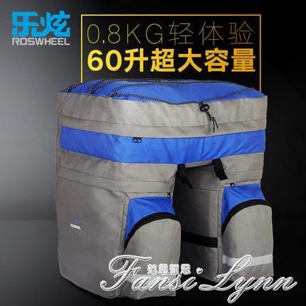 樂炫山地自行車馱包後貨架包騎行川藏線裝備三合一馱包 送防雨罩  HM 范思蓮恩