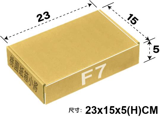 紙箱【23X15X5 CM】【50入】披薩盒 紙盒 超商紙箱 掀蓋紙箱