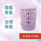 古早味 木瓜絲(小) 25g 木瓜 糖果 懷舊零食 台灣零食 傳統零食【TW477-142】