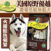 【🐱🐶培菓寵物48H出貨🐰🐹】美國Earthborn原野優越》農場低敏無穀犬狗糧12.7kg28磅