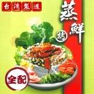 派樂 蒸鮮霸王鍋(食品級304不鏽鋼全配...