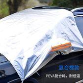 汽車車衣半罩車罩隔熱遮陽傘防凍防霜擋雪擋風外套防日曬四季通用   圖拉斯3C百貨