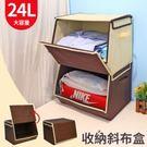 【居家cheaper】堆疊掀蓋式大容量收納斜布盒-1入(米白)