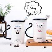 情侶杯子一對創意可愛辦公室水杯馬克杯帶蓋勺家用牛奶咖啡陶瓷杯 全館免運88折