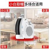 電暖器-取暖器暖風機家用迷你浴室小太陽電熱電暖器辦公室節能省電電暖氣 Korea時尚記