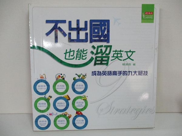 【書寶二手書T1/語言學習_DUG】不出國也能溜英文_楊澤恩