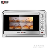 烤箱 UKOEO HBD-7002家用75升多功能烘焙電烤箱 8管蛋糕大容量全自動 果果輕時尚NMS