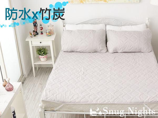 平單式防水竹炭保潔墊5x6.2尺雙人三件組(含枕墊*2)台灣製※限2件內超取