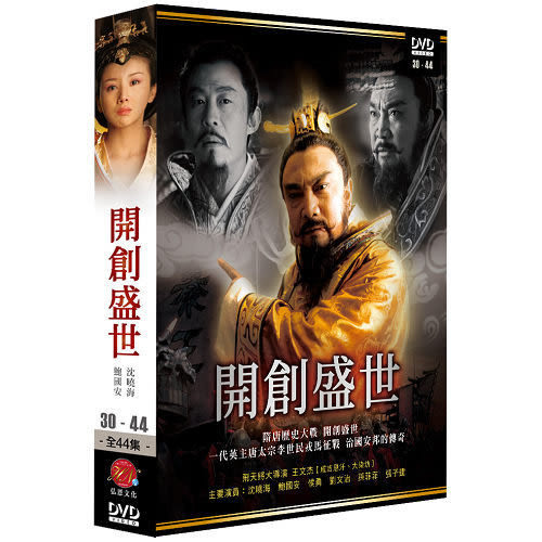 開創盛世 1  2  3 DVD (購潮8)