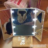 化妝鏡 LED化妝鏡帶燈高清三面鏡子可折疊隨身梳妝鏡便攜 科技藝術館