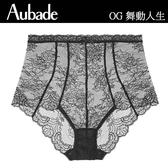 Aubade舞動人生S-XL蕾絲高腰褲(黑)OG