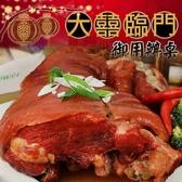 年菜預購-高興宴(大囍臨門)-台北特色德式香滷豬腳900g(無切)