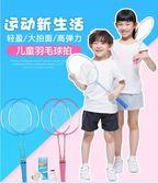 兒童羽毛球拍3-12歲幼兒園正品耐打雙拍初學親子小孩學生健身寶寶中秋禮品推薦哪裡買