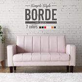 雙人沙發 BORDE 柏德舒適雙人皮沙發/DIY沙發 -7色 / MODERN DECO