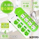免運費【KINYO】9呎 3P四開四插小熊造型安全延長線(C144-9B)台灣製造