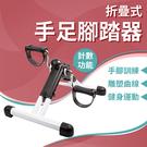《計數功能》折疊式手足腳踏器/室內健身車/迷你單車/腿部訓練器