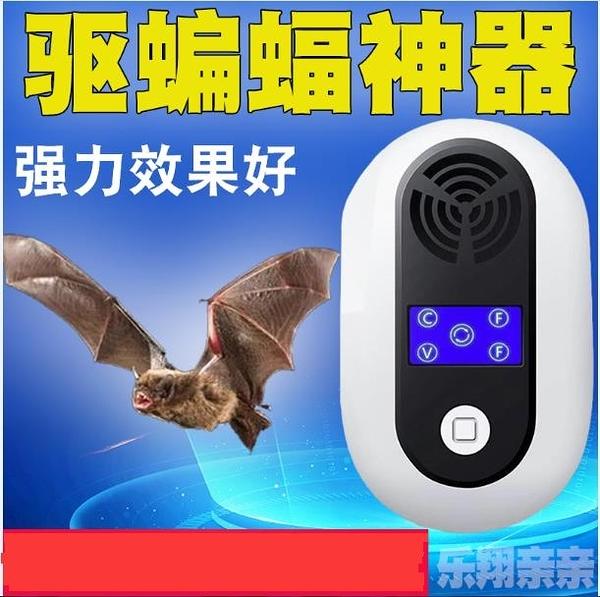驅趕器 超聲波驅蝙蝠神器驅鼠神器驅老鼠驅蟑螂螞蟻防蝙蝠驅趕蝙蝠器家用 母親節禮物