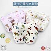 嬰兒定型枕 嬰兒寶寶新生兒春夏秋冬防偏頭矯正0-6個月1歲定型枕糾正偏頭