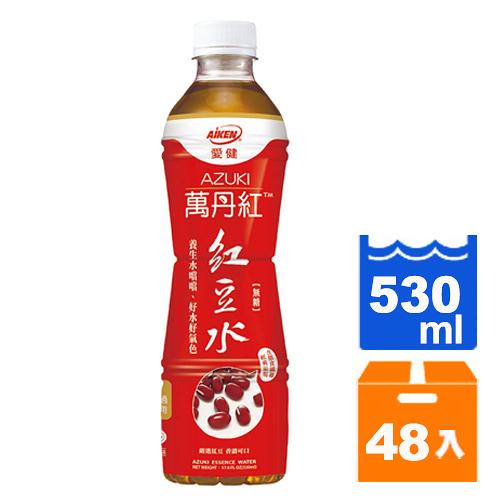 愛健萬丹紅紅豆水530ml(24入)x2箱【康鄰超市】