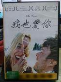 影音專賣店-Y87-037-正版DVD-電影【我也愛你 Me Too】-日舞影展評審團大獎提名