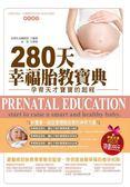 (二手書)280天幸福胎教寶典:孕育天才寶寶的起程