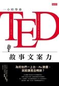 (二手書)一小時學會TED故事文案力:為何他們一上台、Po臉書,就能讓產品暢銷?
