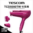 登錄送整髮器~5/13 TESCOM TCD5000TW TCD5000 奈米 膠原蛋 負離子吹風機 公司貨 ★24期★薪創