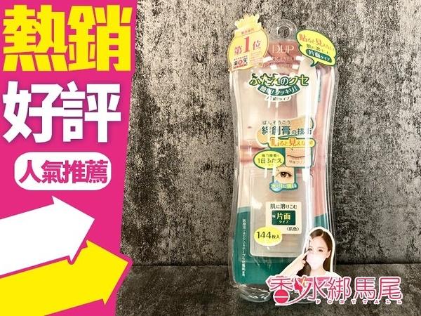日本 D-UP Wonder Eyelid Tape 雙眼皮貼布(膚色單面) 144枚入◐香水綁馬尾◐