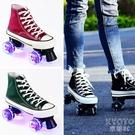 帆布溜冰鞋成年雙排滑輪旱冰鞋四4輪滑冰鞋兒童男女夜閃光輪 YJT【快速出貨】
