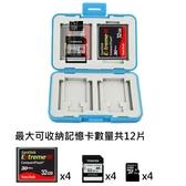 【1件88折+免運】DigiStone 記憶卡 SD 收納盒 防震型 馬卡龍系列 12片裝(4CF+4TF+4SD)記憶卡收納盒X1P