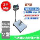 秤 磅秤 電子秤  TOP-綠色LED不銹鋼防水計重台秤 中台面 40X50 CM