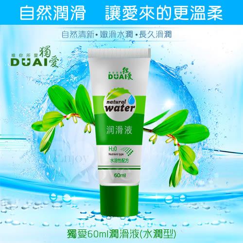 【紫星情趣用品】DUAI獨愛-water水溶性潤滑液(60ml)(O00001)