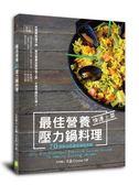 (二手書)最佳營養,快速上菜壓力鍋料理70道輕油低鹽健康輕烹調