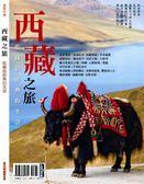 (二手書)西藏之旅:收藏最經典的美景