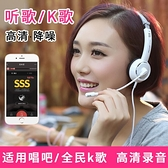 全民K歌唱歌錄音專用耳機頭戴式 手機電腦台式機通用耳麥帶麥克風 韓美e站