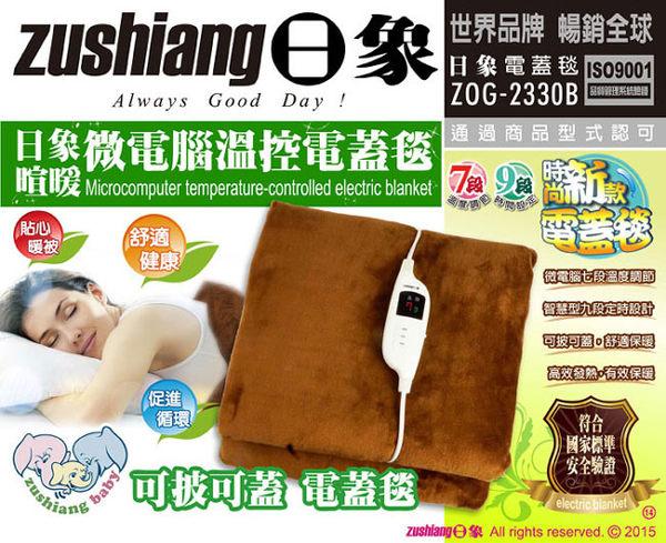 ★日象★暄暖微電腦溫控電蓋毯(雙人) ZOG-2330B